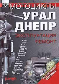 Инструкция По Эксплуатации Мотоцикла Днепр - фото 2